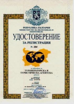 Удостоверение за регистрация на Туроператор