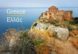 Почивки Гърция